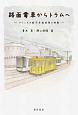 路面電車からトラムへ フランスの都市交通政策の挑戦