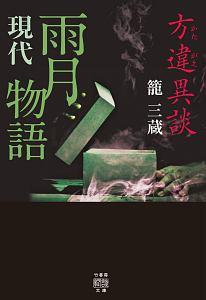 『方違異談 現代雨月物語』籠三蔵