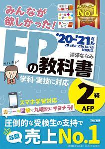 みんなが欲しかった! FPの教科書2級・AFP 2020-2021