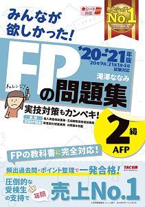 みんなが欲しかった! FPの問題集2級・AFP 2020-2021