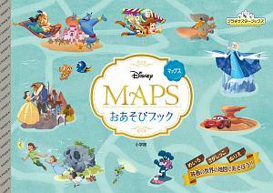 DISNEY/PIXAR MAPS おあそびブック