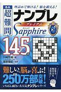 逸品超難問ナンプレプレミアム145選 Sapphire 理詰めで解ける!脳を鍛える!