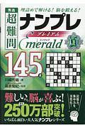 秀逸超難問ナンプレプレミアム145選 Emerald 理詰めで解ける!脳を鍛える!