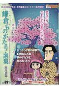 『鎌倉ものがたり・選集 春光の章』西岸良平