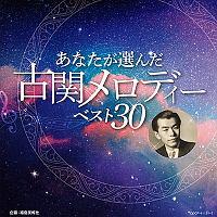 中野忠晴『あなたが選んだ古関メロディーベスト30』