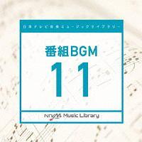 日本テレビ音楽 ミュージックライブラリー ~番組 BGM 11