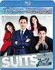 SUITS/スーツ~運命の選択~ BD-BOX1 <コンプリート・シンプルBD-BOX6,000円シリーズ>