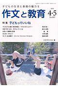 日本作文の会『作文と教育 2020.4 子どもの生活と表現の魅力を』