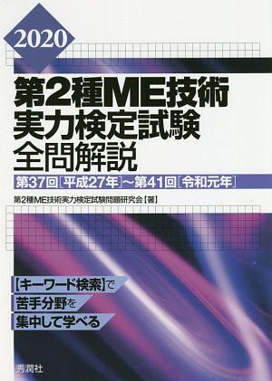 『第2種ME技術実力検定試験全問解説 2020 第37回(平成27年)~第41回(令和元年)』第2種ME技術実力検定試験問題研究会