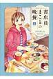書店員まことの晩餐 (2)