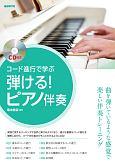 コード進行で学ぶ弾ける!ピアノ伴奏 曲を弾いているような感覚で楽しい伴奏トレーニング