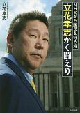 NHKから国民を守る党 立花孝志 かく闘えり