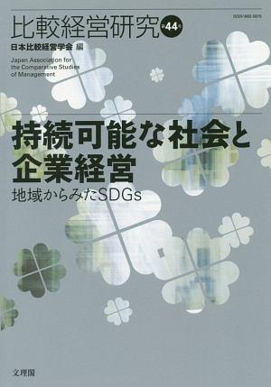 比較経営研究 持続可能な社会と企業経営 地域からみたSDGs