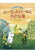 ムーミントロールと小さな竜 クラシック・ムーミン絵本