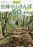 東京発 日帰り山さんぽ50