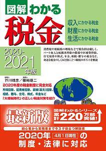 図解わかる税金 2020ー2021年版 収入にかかる税金 財産にかかる税金 生活にかかる税金