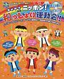 ニッポン!和っしょい運動会! 和の音楽で踊ろう、歌おう! CDブック