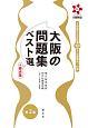 大阪の問題集ベスト選+要点集 第2版 大阪検定公式精選400問と出題傾向・対策