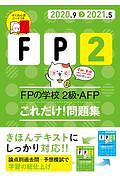 ユーキャンFP技能士試験研究会『FPの学校 2級・AFP これだけ!問題集 2020~2021』