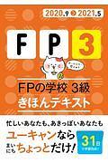 FPの学校 3級 きほんテキスト 2020~2021