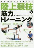 陸上競技の筋力トレーニング 競技力が上がる体づくり