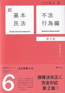 『新・基本民法<第2版>』大村敦志
