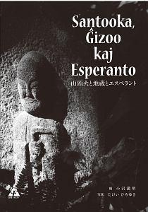 山頭火と地蔵とエスペラント Santooka,Gizoo kaj Esperanto