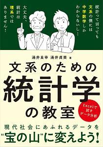 『文系のための統計学の教室』涌井貞美