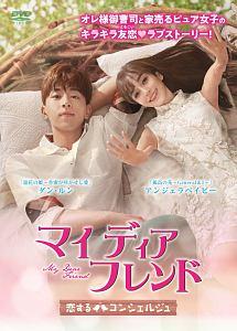 アンジェラベイビー『マイ・ディア・フレンド~恋するコンシェルジュ~』