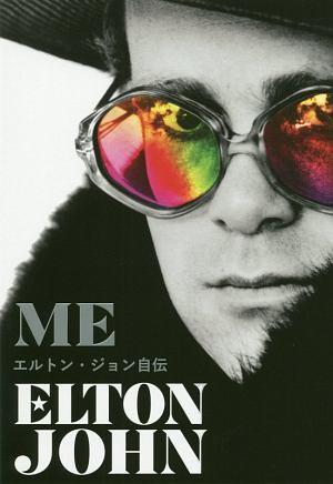 エルトン・ジョン『ME エルトン・ジョン自伝』