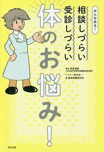 田中圭一『体のお悩み! みんなある!相談しづらい&受診しづらい』