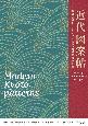 近代図案帖 寺田哲朗コレクションに見る、機械捺染の世界
