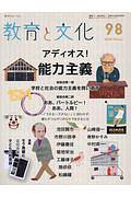 教育と文化 季刊フォーラム