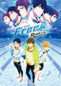 劇場版Free!-Road to the World 夢-