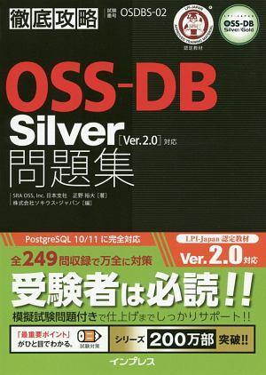 徹底攻略OSS DB Silver 問題集 Ver.2.0 対応