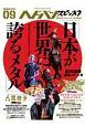 ヘドバン・スピンオフ 「日本が世界に誇るメタル」欧州進撃追跡レポート号 (9)