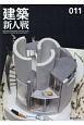 建築新人戦 (11)