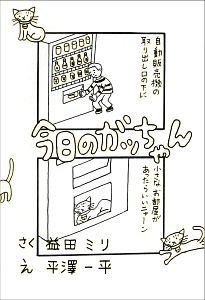 益田ミリ『今日のガッちゃん』