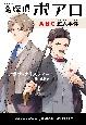 名探偵ポアロ ABC殺人事件