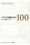 『バチカン美術館の至宝100』中野勉