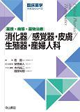 消化器/感覚器・皮膚/生殖器・産婦人科 薬理・病態・薬物治療 臨床薬学テキストシリーズ