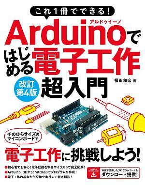 Arduinoではじめる電子工作超入門 これ1冊でできる!