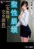 聖性崩壊【女教師・完全調教】