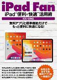 "iPad Fan iPad""便利&快適""活用術 無料アプリと標準機能だけでもっと便利に快適になる!"