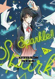 まちの九々『Sparkle!!』