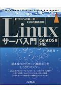 Linuxサーバ入門 CentOS8対応