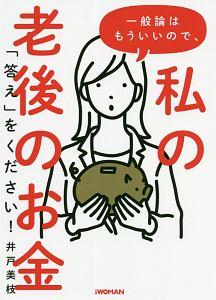 井戸美枝『一般論はもういいので、私の老後のお金「答え」をください!』