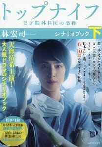 林宏司『トップナイフ 天才脳外科医の条件 シナリオブック』