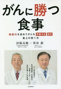 『がんに勝つ食事 免疫力を高めてがんを「予防する」「治す」最上の食べ方』栗原毅