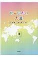 世界広布の大道 小説「新・人間革命」に学ぶ 11巻~15巻 (3)